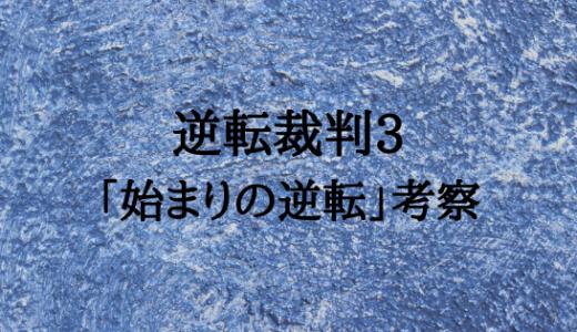 【逆転裁判3】若き御剣怜侍がうっかり暴露? 「始まりの逆転」で判明した、検察のあるまじき失態とは?