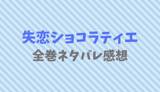 【漫画ネタバレ感想】「失恋ショコラティエ」本当の悪女は、サエコさんではない