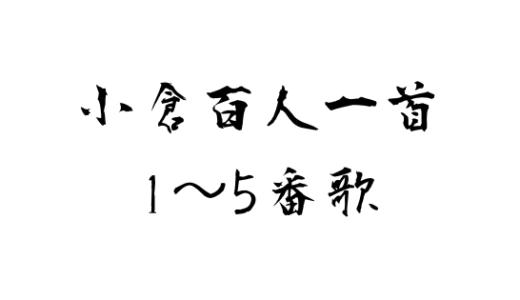 【百人一首】現代風訳から作者紹介・覚え方まで! 1~5番歌