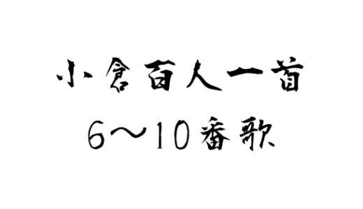 【百人一首】現代風訳から作者紹介・覚え方まで! 6~10番歌