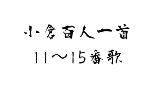 【百人一首】現代風訳から作者紹介・覚え方まで! 11~15番歌