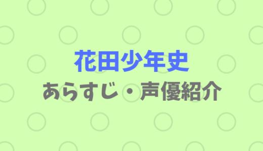 【アニメ感想】泣ける漫画の代表作!「花田少年史」のあらすじ・主要登場人物の声優紹介