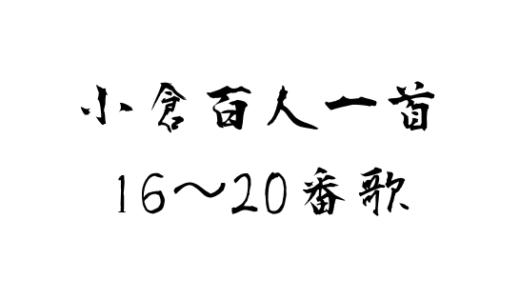 【百人一首】現代風訳から作者紹介・覚え方まで! 16~20番歌