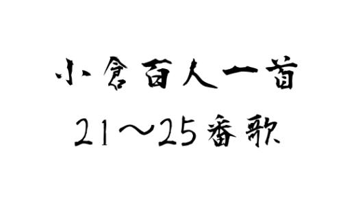 【百人一首】現代風訳から作者紹介・覚え方まで! 21~25番歌