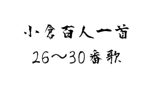 【百人一首】現代風訳から作者紹介・覚え方まで! 26~30番歌