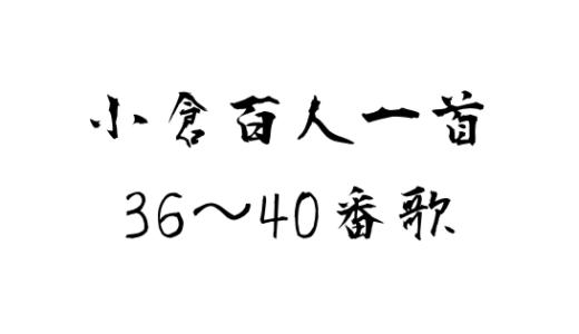 【百人一首】現代風訳から作者紹介・覚え方まで! 36~40番歌
