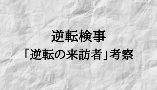 【逆転検事】「逆転の来訪者」を考察! 御剣怜侍は、最初から犯人がわかっていた?