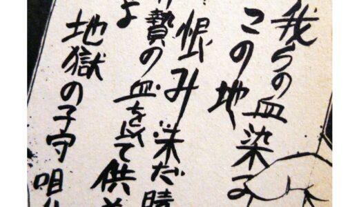 【金田一少年の事件簿】「首吊り学園殺人事件」金田一少年シリーズ史上、最強かつ完璧な犯人、地獄の子守唄が唯一やらかしたミスとは?